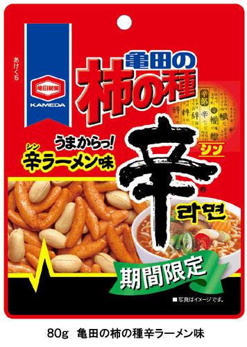 『80g 亀田の柿の種辛ラーメン味』【食品】亀田製菓、「辛ラーメン」でおなじみ韓国大手「農心」と提携 韓国での製品生産や生産技術を供与