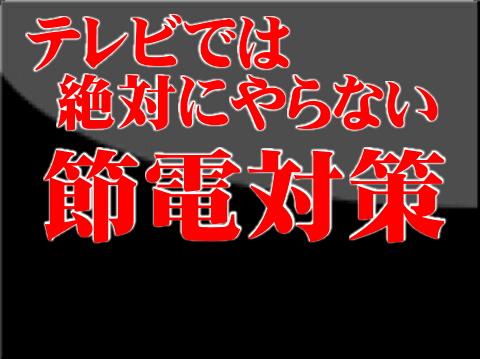 【テレビでは絶対に言わない】節電対策~テレビを消すべし!