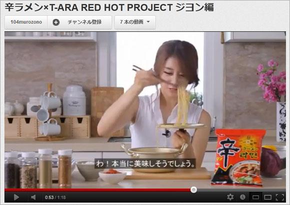 T-ARAのメンバー、ジヨンが日本で「辛ラーメン」の広告に出演して鍋ブタにラーメンを盛って食べて、日本人を笑わせた