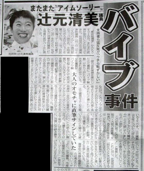 またまたアイムソーリー 辻元清美バイブ事件  大人のオモチャに直筆サインしていた 2005年10月7日付東京スポーツ