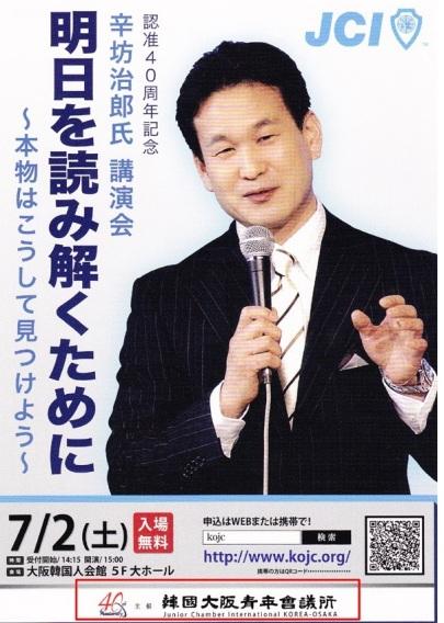 民団(在日韓国人)と癒着があり、日本の国士を貶め、愛国者を脅迫する読売テレビの辛坊治郎