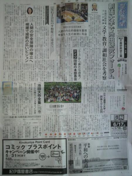 【悲報】 AKB48高橋みなみ 創価学会員疑惑  聖教新聞を購読か 高橋みなみのブログより