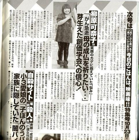 柳原可奈子、創価学会に入信し「笑っていいとも」火曜日レギュラー決定。「いいとも」で久本雅美(創価学会 芸術部副部長)と共演。
