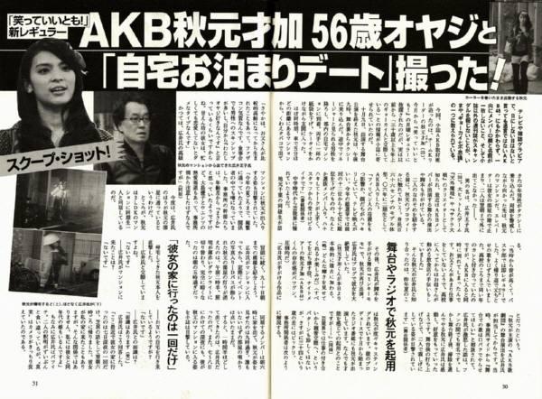 「週刊文春」2010年10月21日号 AKB48秋元才加 56歳オヤジと「自宅お泊まりデート」撮った!相手は秋元主演舞台「AKB歌劇団 インフィニティ」のプロデューサー広井王子(56)