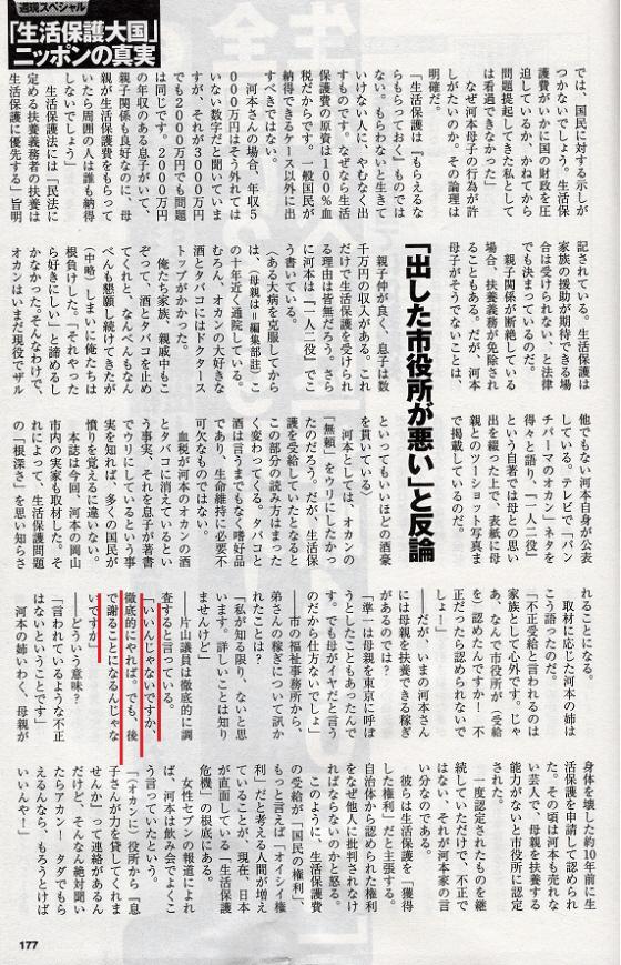 河本準一の姉の後藤紀子「出した市役所が悪い」「いいんじゃないですか、徹底的にやれば。でも、後で謝ることになるんじゃないですか」