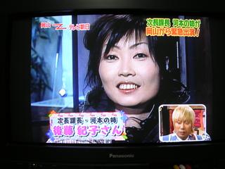 次長課長・河本準一の姉の後藤紀子「出した市役所が悪い」 「いいんじゃないですか、(調査を)徹底的にやれば。でも、後で(片山議員)が謝ることになるんじゃないですか」 と自信満々の逆切れ、恫喝!