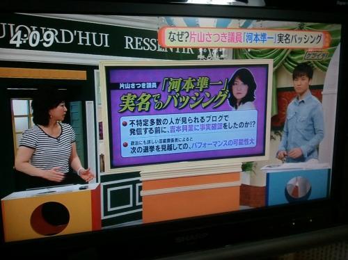 福岡 RKB放送(TBS系列) 今日感テレビ 片山さつき議員の「パフォーマンスの可能性大」