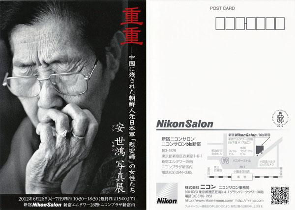 重重 Layer by layer ‐中国に残された朝鮮人元日本軍「慰安婦」ハルモニたちの写真展