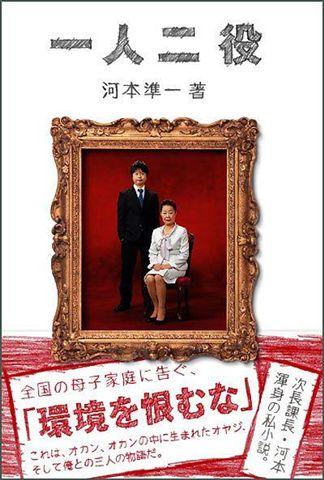 2007年に出版した本、「一人二役」の印税は約4千万円