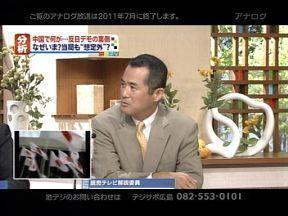 春川正明「やっぱり、ある主義主張に沿った人たちがやってる、いわゆる一般の人たちが本当に中国大使館を囲んでいる状況じゃない」2010年10月18日放送の「ミヤネ屋」