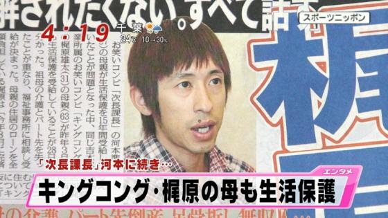 キンコン梶原も母が生活保護 昨年3月から140万円