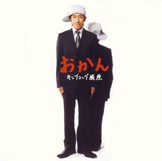 キングコング梶原  おかん 【CD Maxi】