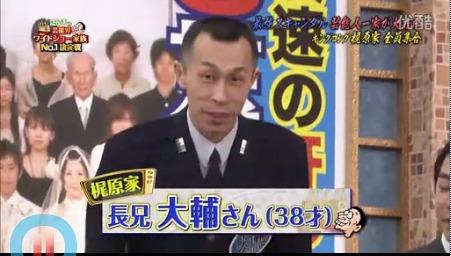 梶原の長兄は航空自衛官 愛知県の小牧基地勤務 管制官の指導者