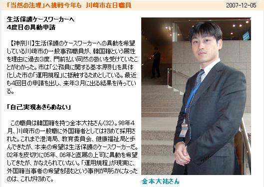 川崎市が国内で初めて採用した在日公務員 生活保護のケースワーカーに任命するよう要求 --- ケースワーカーは支給の決定権を持つ