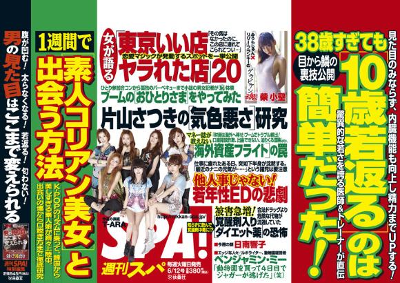 週刊SPA!6/12号 扶桑社(フジテレビ子会社)表紙:T-ARA 片山さつきの「気色悪さ」研究 一週間で素人コリアン美女と出会う方法