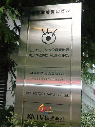 DSCN7990KARA、少女時代、東方神起などの著作権(版権)を所有しているフジテレビの100%子会社「フジパシフィック音楽出版」