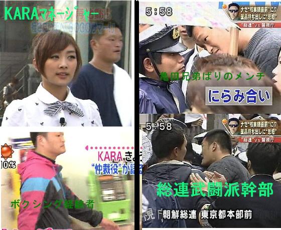 KARAマネージャーは警視庁の朝鮮総連強制捜査を妨害した反日反社会朝鮮人と確定!