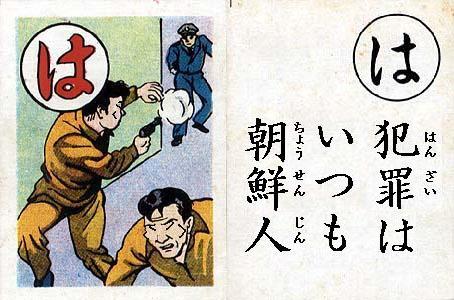 犯罪はいつも朝鮮人 韓国籍ヤクザが生活保護不正受給で逮捕!「申請時は組員ではなかった」と詐欺容疑を否認(河本か?)・李満燦が暴力団員を隠して申請・厚労省は組員のほか外国人への支給も廃止しろ