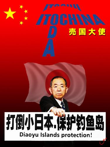 えええ!丹羽売国大使が「打倒小日本」を宣言した!?