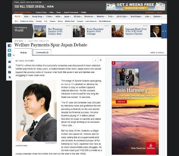ウォールストリートジャーナルWelfare Payments Spur Japan Debate 世界のナマポ 全米デビュー