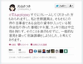 片山さつき氏 「ミヤネ屋で河本梶原を必死に擁護するのは朝鮮学校の弁護士!BPOでガンガンやりましょう!」