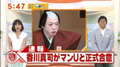 6月7日、フジテレビの「FNNスーパーニュース」は、日本代表MF・香川真司が、イングランドの強豪マンチェスター・ユナイテッドに移籍することで正式合意したニュースを伝える際、香川真司ではなく、市川中車(香川照