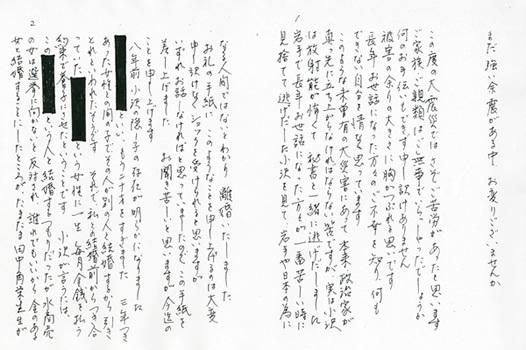 東日本大震災で国民見捨て放射能怖さに逃げた小沢一郎元代表!和子夫人が「離婚しました」と手紙 「隠し子」も綴る
