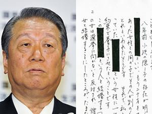小沢一郎夫人が支援者に「離婚しました」
