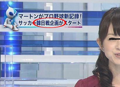2010年10月4日と10月5日の2日連続で「すぽると!」は、10月12日にソウルで行われるサッカー日本代表対韓国戦について、「韓日戦」と放送