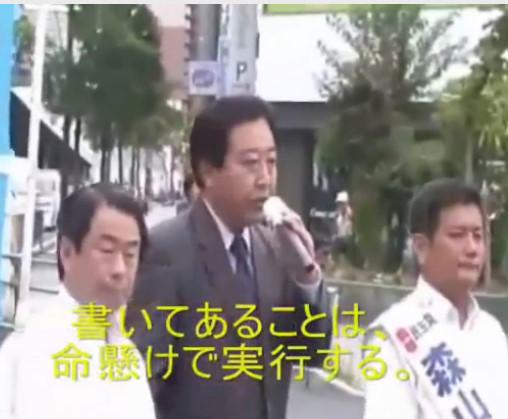 野田首相 マニフェストは命懸けで実現すると演説した過去 野田総理 マニフェスト 書いてあることは命懸けで実行