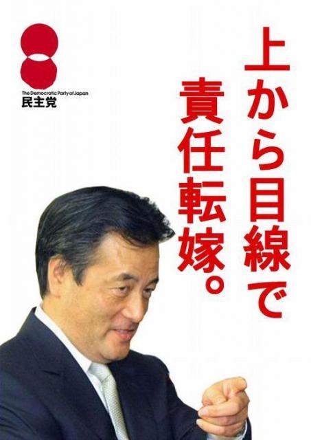岡田副総理「けしからんというなら、次の選挙でそういう投票行動をしてもらえばいい」