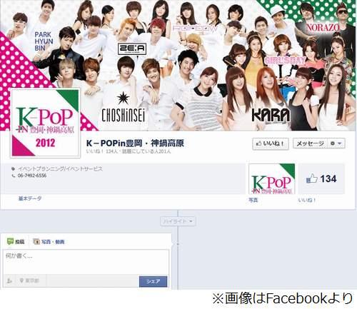 チケット売れず韓流ライブ中止、主催会社破産で購入者へ返金なし。