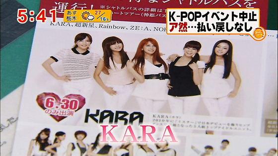 フジ スーパーニュース K-POPイベント中止 ア然…払い戻しなし KARA