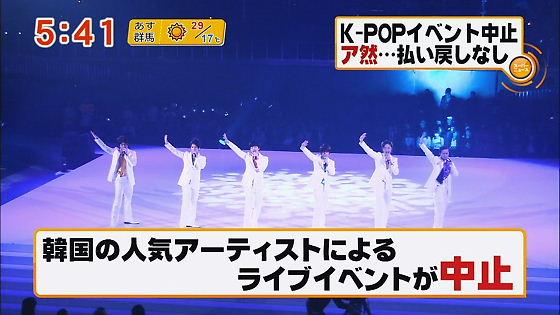 フジテレビ・スーパーニュース 韓国の人気アーティストによる ライブイベントが中止