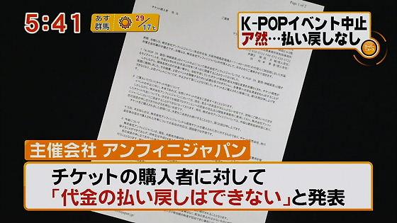 主催会社 アンフィニジャパン チケットの購入者に対して「代金の払い戻しはできない」と発表