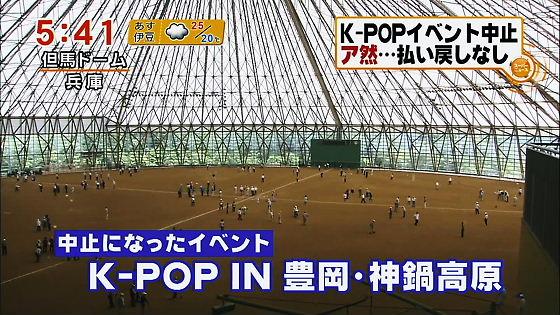 中止になったイベント K-POP IN 豊岡・神鍋高原