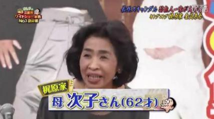 2012年3月、キンコン梶原雄太の一家が全員そろって「さんまの芸能界ワイドショー家族No.1決定戦」に出演。