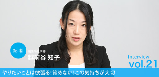 越前谷知子 読売新聞