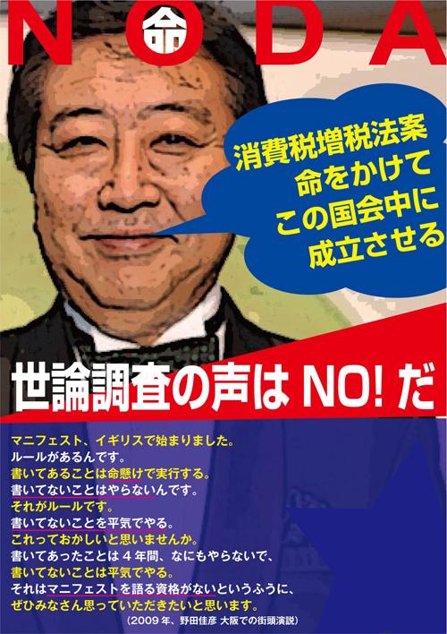 野田総理 マニフェスト 書いてあることは命懸けで実行