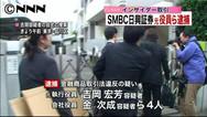 日テレ、SMBC日興元役員ら、インサイダーで逮捕