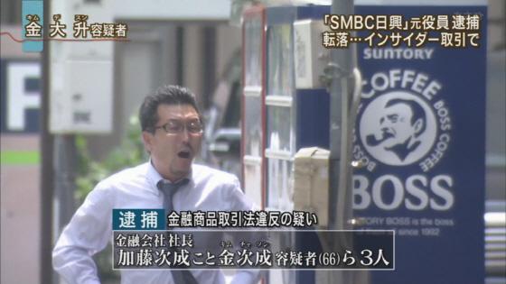 テロ朝「報道ステーション」金次成(キム・チャソン)容疑者」と実名報道