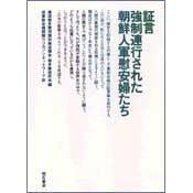 「証言 強制連行された朝鮮人軍慰安婦たち」1993.10 明石書店