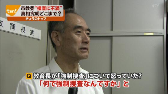 澤村憲次教育長、中学校に強制捜査が入ってお怒りの模様