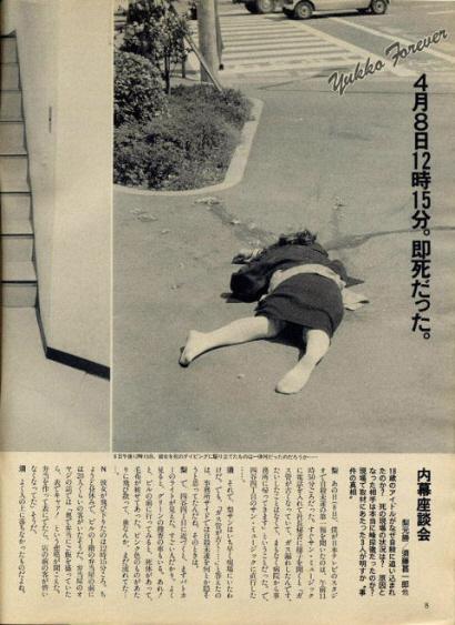 実際に、1986年4月8日、岡田有希子は所属事務所の「サンミュージック」の入った6階建てのビルの屋上から飛び降り自殺をしたが、岡田有希子の顔面や脳は飛び散っていた。