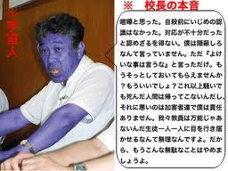 藤本一夫校長