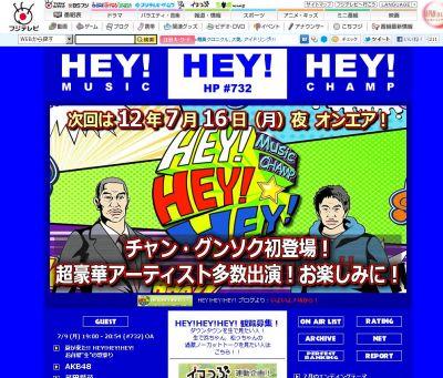7月16に日放送フジテレビ「ヘイ!ヘイ!ヘイ! 」チャングンソク