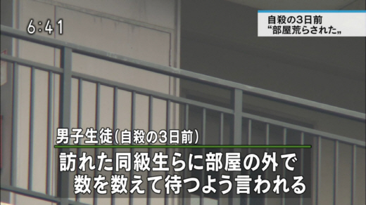 10月8日、山田晃也と小網健智が、本多君の自宅に押し掛け、本多君に部屋の外で数を数えて待つように言い、室内を荒らし、財布や時計を持ち去る強盗を働く