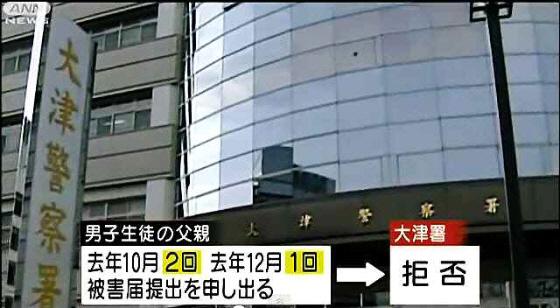 被害生徒の両親は大津警察署に被害届を3回届け出たが、「被害者がいない」との理由で受理されなかった。