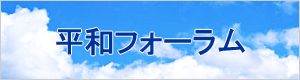 フォーラム平和・人権・環境 東京都千代田区神田駿河台3-2-11 総評会館1F
