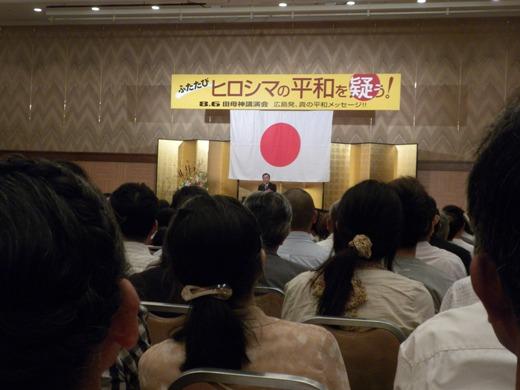 平成22年【8.6田母神講演会 ヒロシマの平和を疑う!】